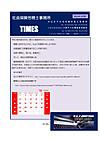 Times201409