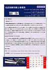 Times201412