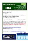Times201501
